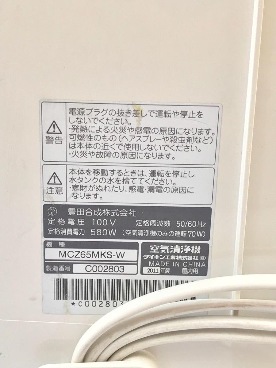P904. *ダイキン工業株式会社* 空気清浄機、MCZ65MKS-W 、電源問題なし!_画像7