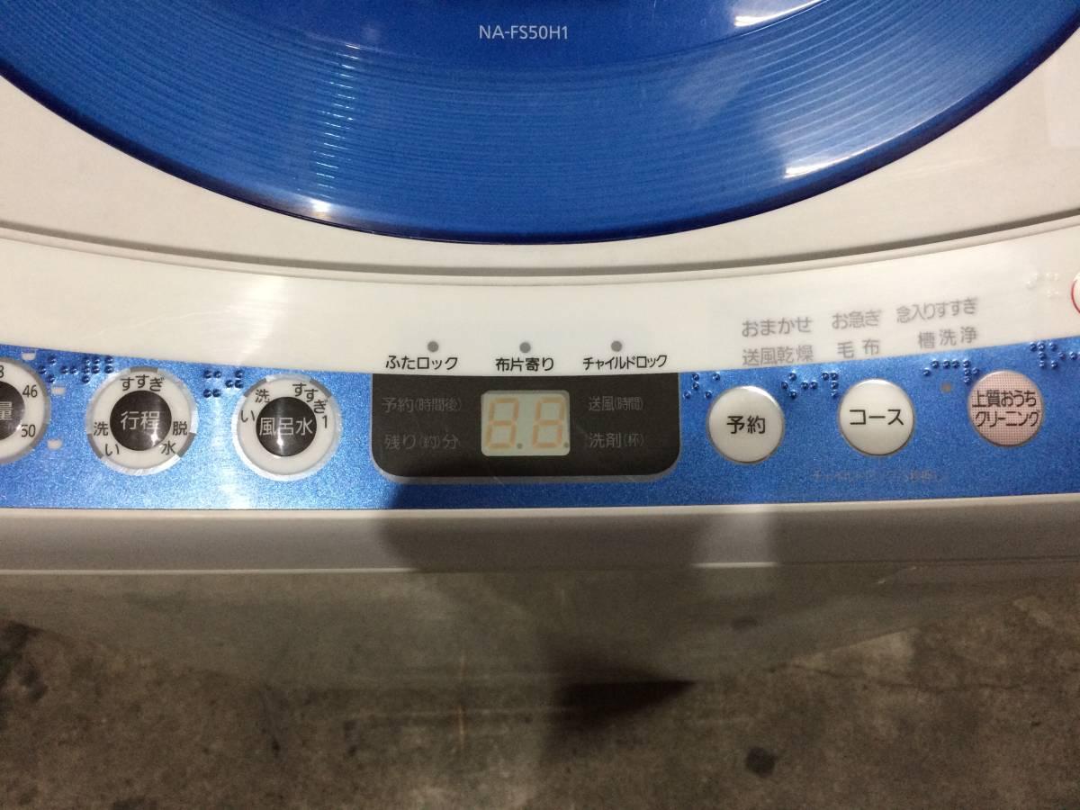 【送料無料】Panasonic パナソニック 全自動洗濯機 NA-FS50H1 ホワイト 09年製 5.0㎏ 中古品_画像5