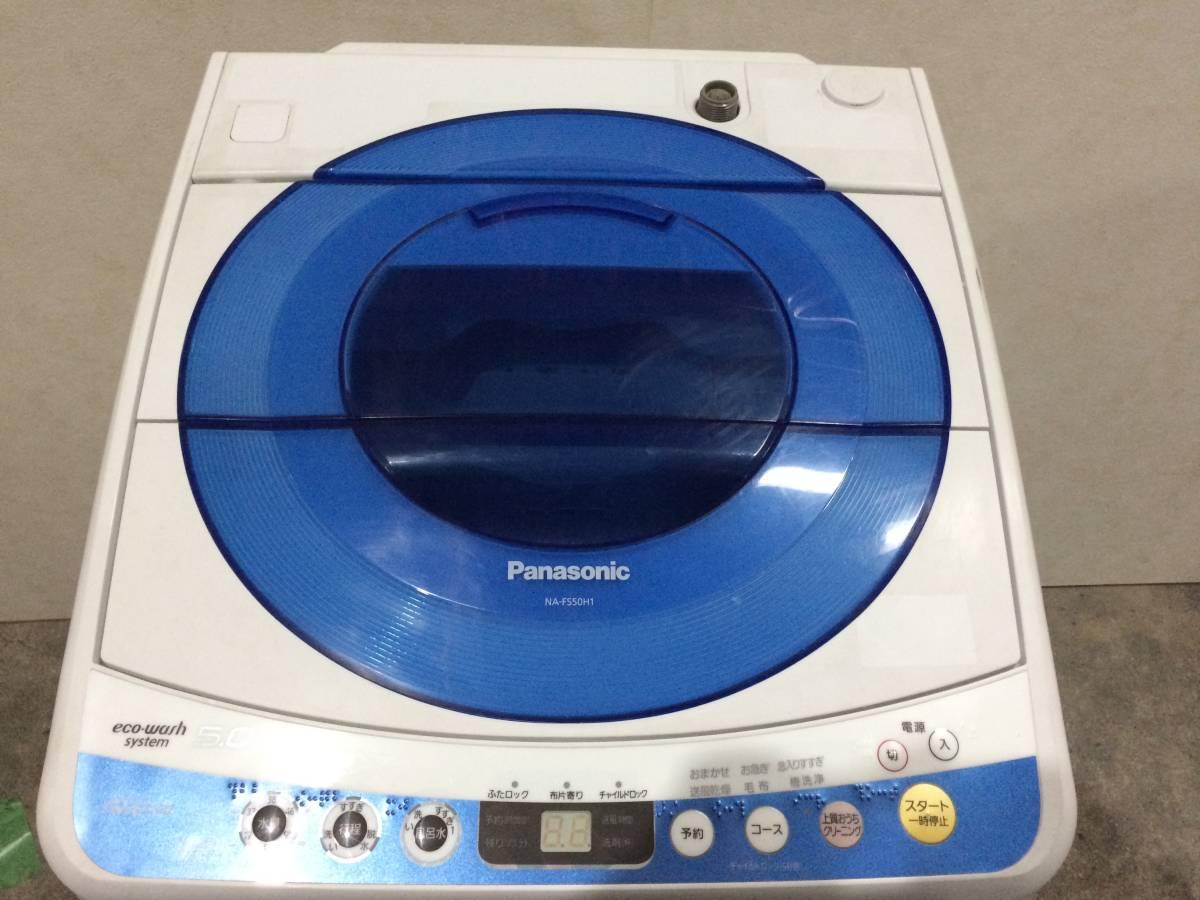 【送料無料】Panasonic パナソニック 全自動洗濯機 NA-FS50H1 ホワイト 09年製 5.0㎏ 中古品_画像4