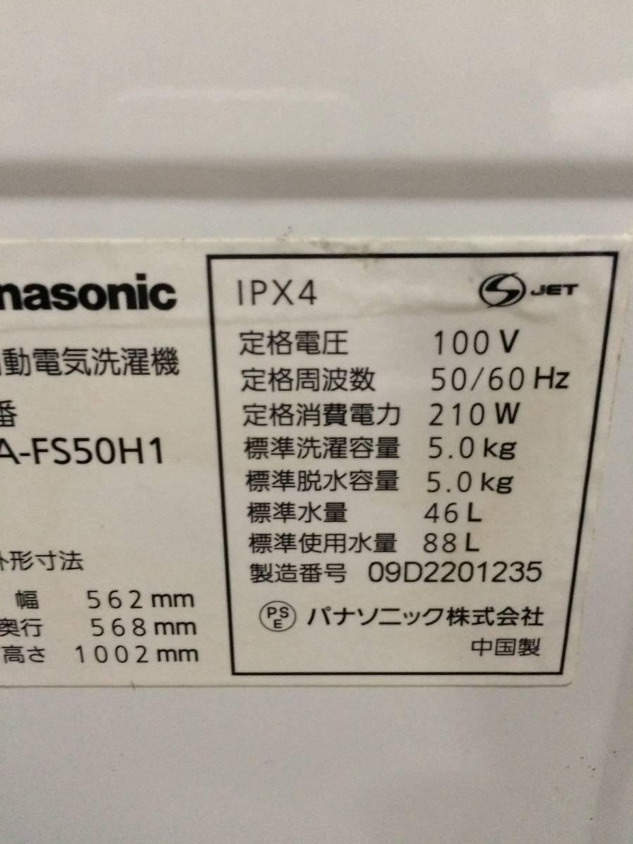 【送料無料】Panasonic パナソニック 全自動洗濯機 NA-FS50H1 ホワイト 09年製 5.0㎏ 中古品_画像8