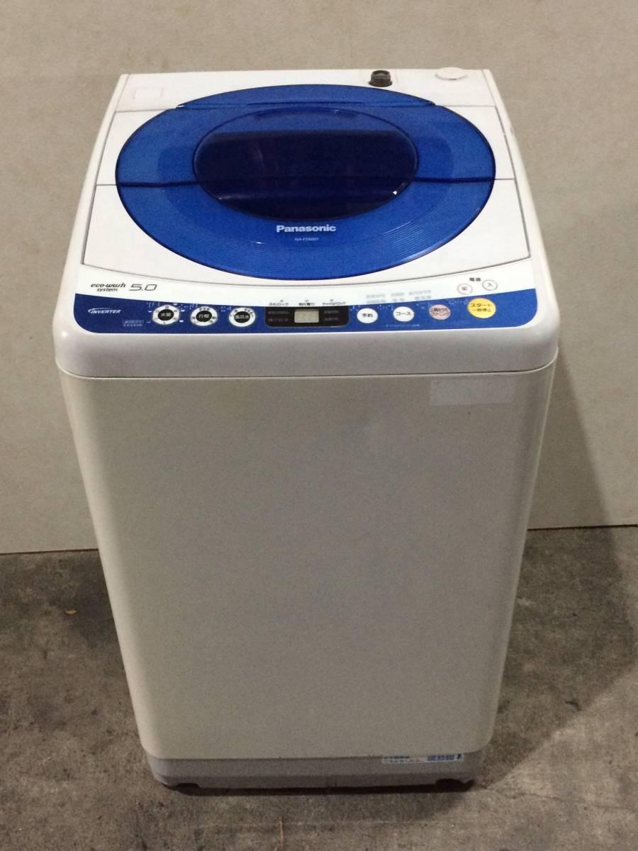 【送料無料】Panasonic パナソニック 全自動洗濯機 NA-FS50H1 ホワイト 09年製 5.0㎏ 中古品