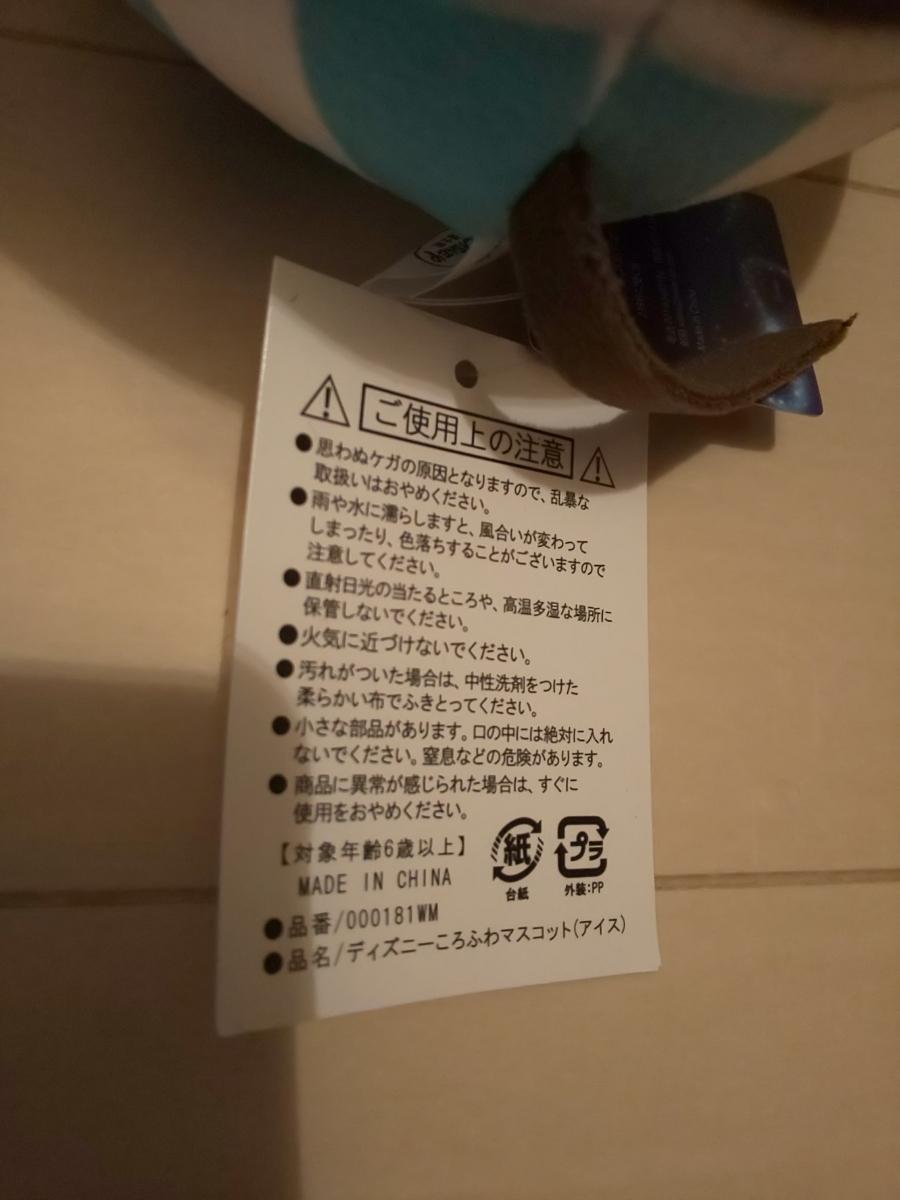タグ付き新品☆ディズニー ふわころマスコット(アイス) ミッキー ぬいぐるみ_画像4
