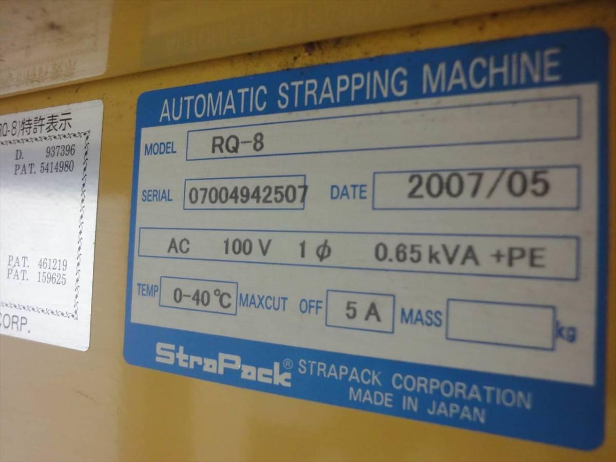 F051n / StraPack RQ-8 梱包機 【ジャンク】 W-145/D-61/H-170 ※引取(埼玉・大阪)_画像6