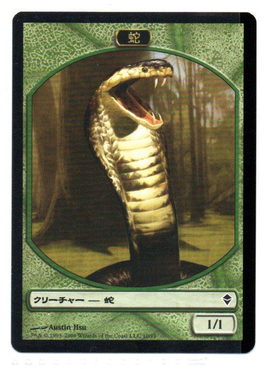 即決 1枚 蛇 トークン ZEN (日本語版4枚英語版4枚有)_画像1