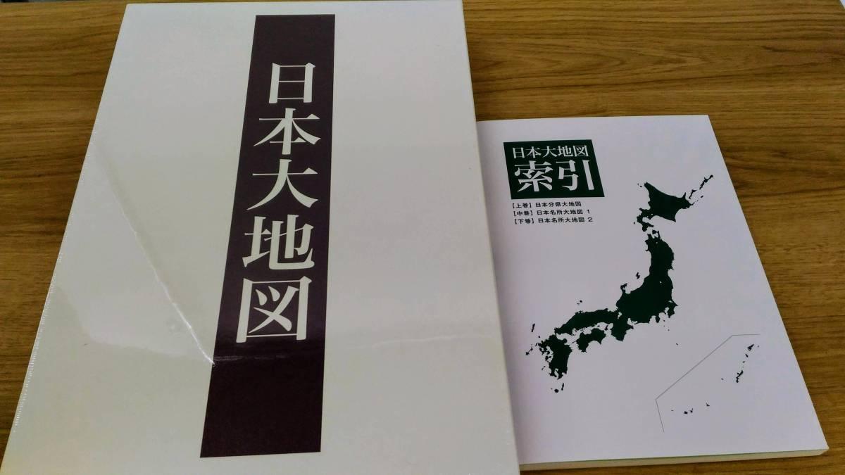 〔C11〕ユーキャン UーCAN 日本大地図3巻 日本大地図索引1冊 未開封 100サイズ