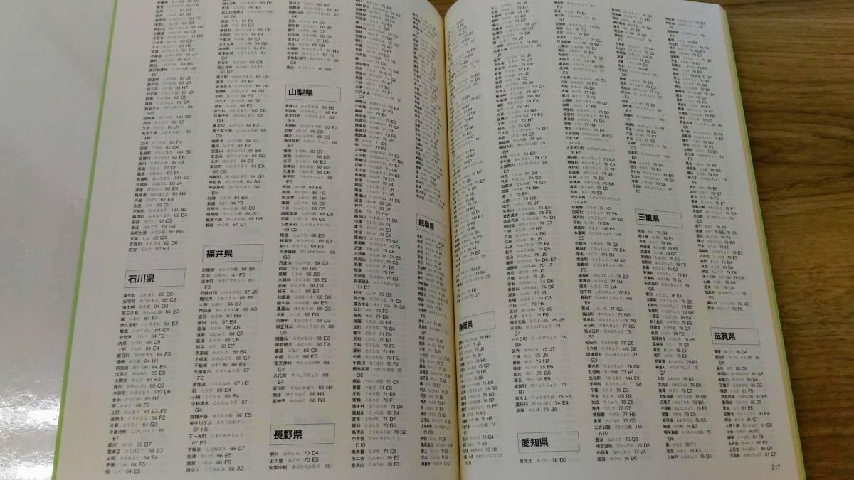 〔C11〕ユーキャン UーCAN 日本大地図3巻 日本大地図索引1冊 未開封 100サイズ_画像4