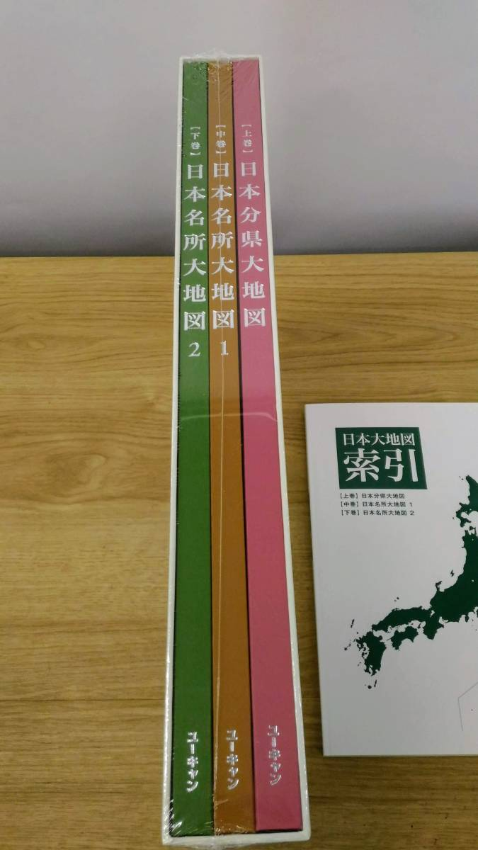 〔C11〕ユーキャン UーCAN 日本大地図3巻 日本大地図索引1冊 未開封 100サイズ_画像2