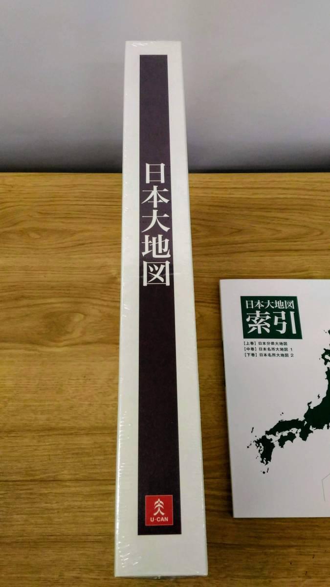 〔C11〕ユーキャン UーCAN 日本大地図3巻 日本大地図索引1冊 未開封 100サイズ_画像3