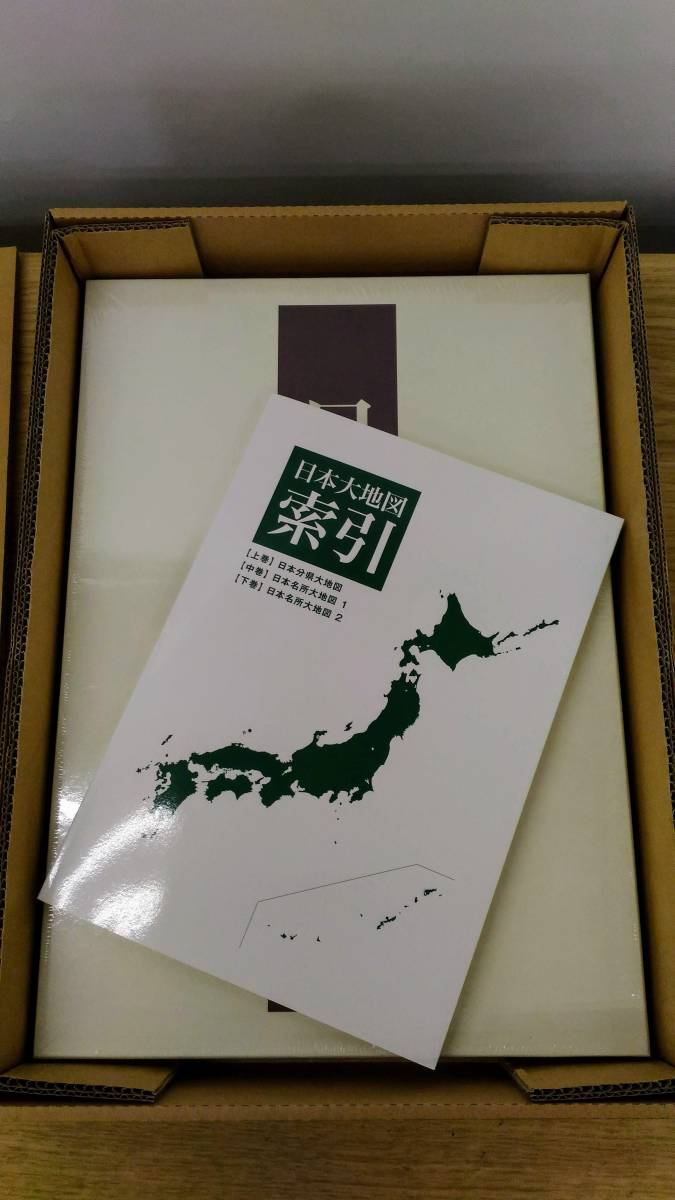 〔C11〕ユーキャン UーCAN 日本大地図3巻 日本大地図索引1冊 未開封 100サイズ_画像9