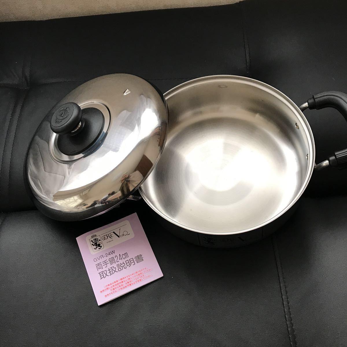 新品 未使用 両手鍋 ステンレス ジョルジュサンク 24cm_画像2