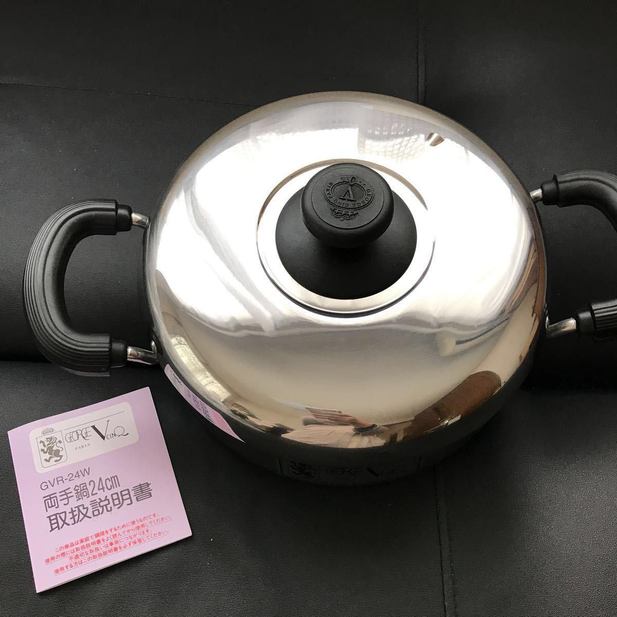 新品 未使用 両手鍋 ステンレス ジョルジュサンク 24cm_画像1
