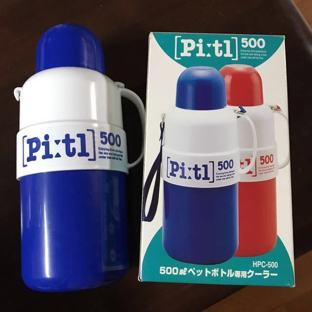 ほぼ新品 ピートル500 ブルー ペットボトルクーラー 5時間保冷 500ml 遠足 アウトドア 行楽 ピクニック ペットボトルケース