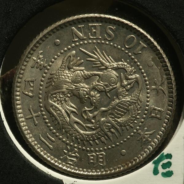 た・陰打ち貨・竜10銭24年・極