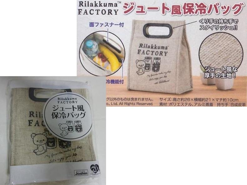 2018年 ジョーシン リラックマ ファクトリー柄 ジュート風保冷バッグ ランチバッグ/送料140円~