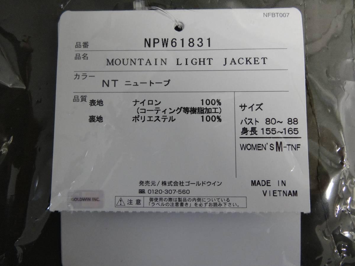 Mサイズ ノースフェイス マウンテンライトジャケット NT ニュートープ NPW61831 THE NORTH FACE Mountain Light Jacket 新品 未使用_画像3