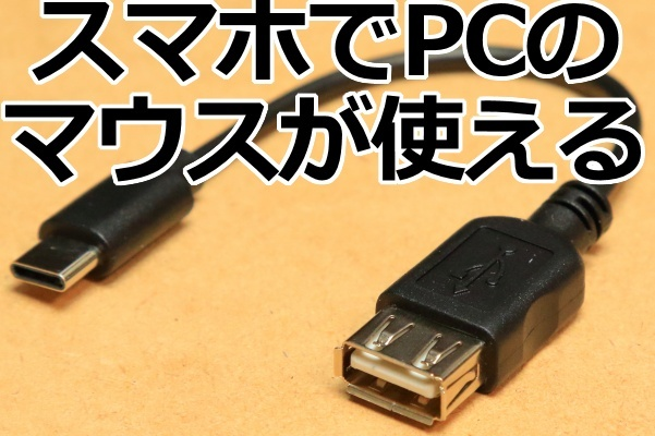 [USBAコネクタ→Type-C変換ケーブルVM-17]黒送料\0 パソコンのマウスやカードリーダーがタブレットで使える タイプC変換ケーブル 新品即決_画像1