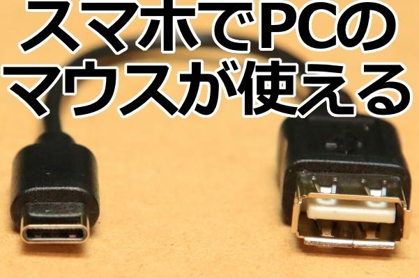 [USBAコネクタ→Type-C変換ケーブルVM-17]黒送料\0 パソコンのマウスやカードリーダーがタブレットで使える タイプC変換ケーブル 新品即決_画像3