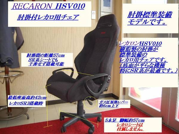 ☆レカロ用肘掛付チェア・レカロンHSV010(お試し特価)数量限定☆1707875