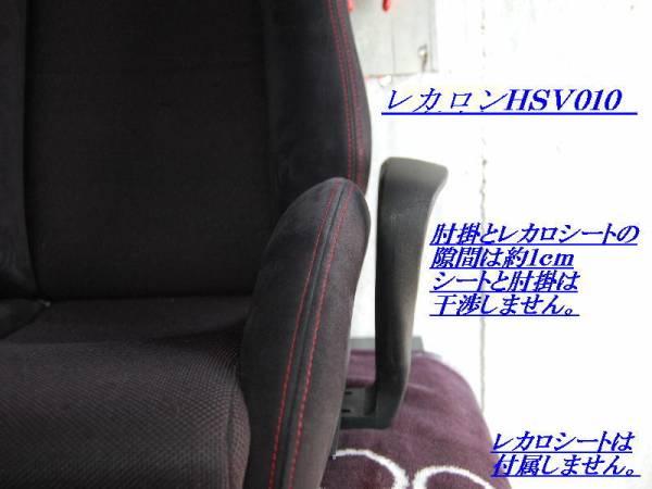 ☆レカロ用肘掛付チェア・レカロンHSV010(お試し特価)数量限定☆1707875_画像3
