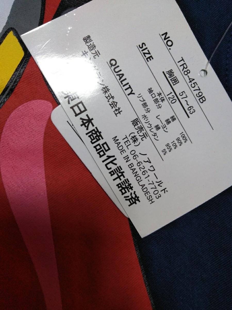 こまち ロンT ネイビー 120 *新品*長袖*Tシャツ*男の子#新幹線#電車#こまち_画像3