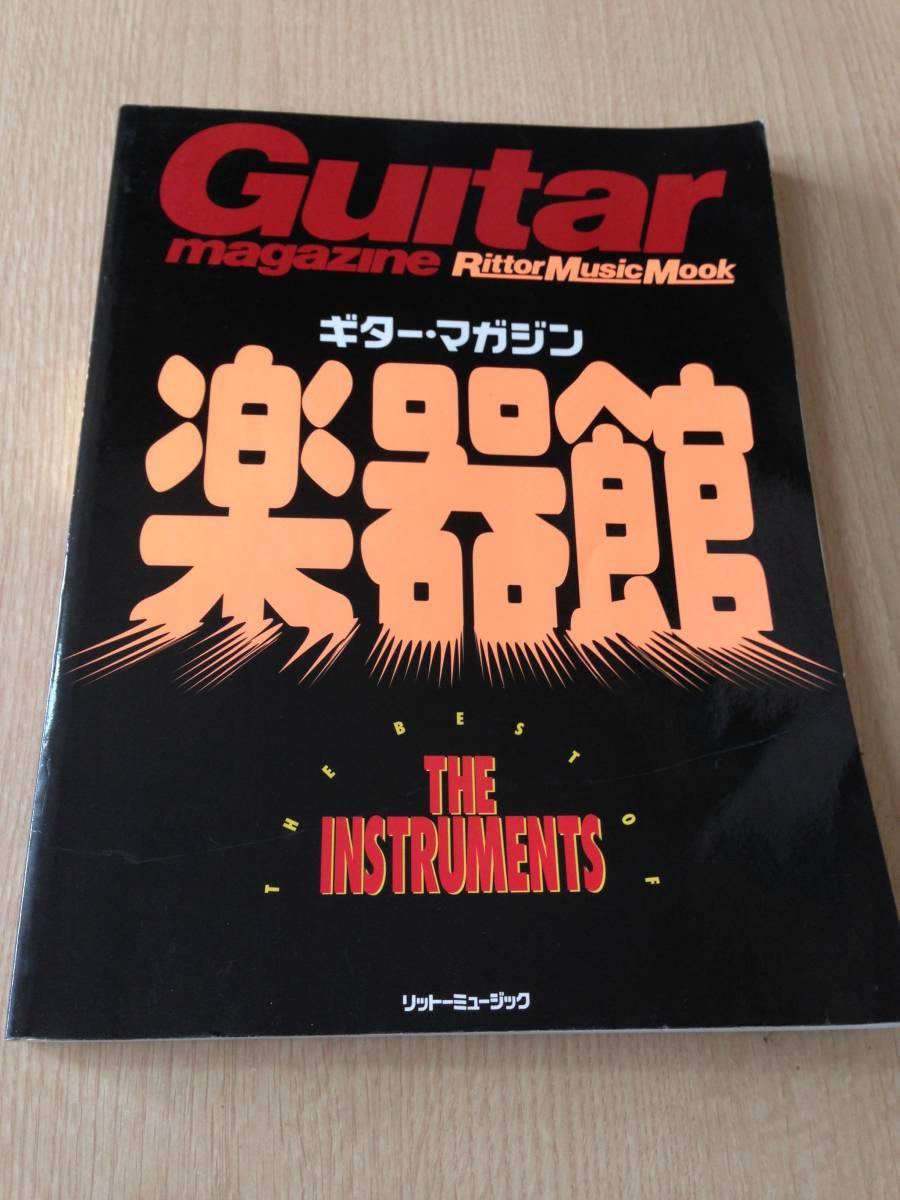 楽器館 ギターマガジン 別冊 ☆ マーティン ギブソン335 ストラト エフェクター フェンダーヴィンテージアンプ など