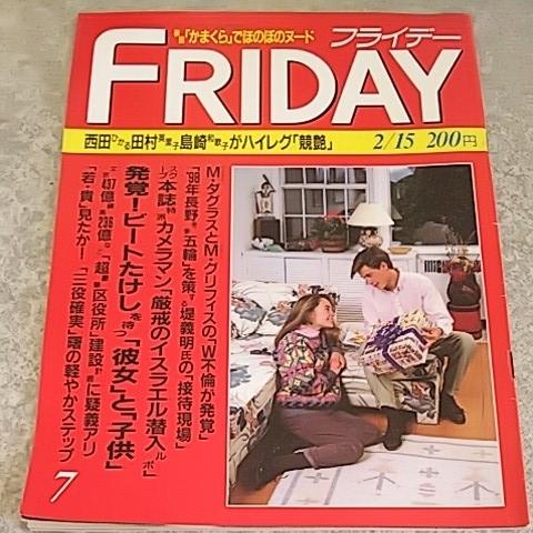 【雑誌】FRIDAY (フライデー) 1991年2月15日号 西田ひかる 田村英里子 島崎和歌子 井上晴美 河田純子 他_画像6