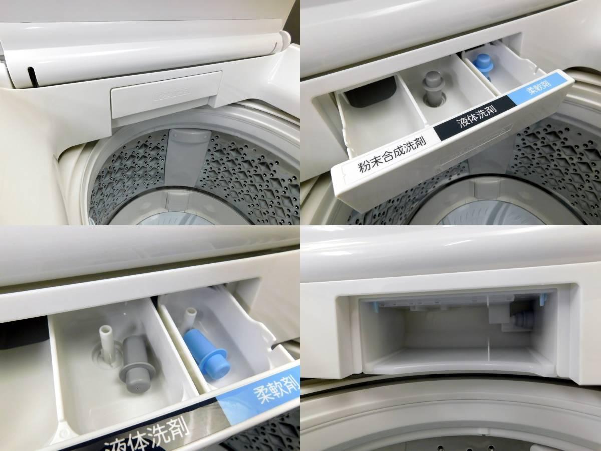 【展示・デモ使用品】 1円スタート!! 2018年製 東芝 全自動電気洗濯機 ザブーン 8kg AW-8D7-(W) ホワイト ステンレス槽 乾燥 手渡し可能_画像7
