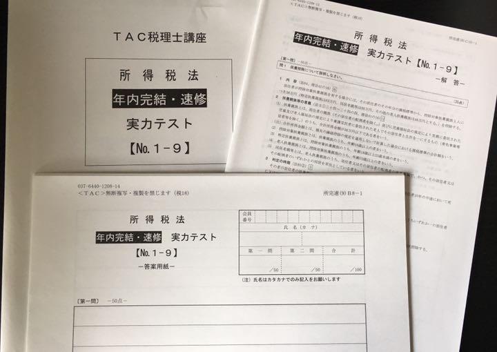 TAC 2018年 所得税法 速習(年内完結)・上級・直前対策DVDコース 大原 _画像4