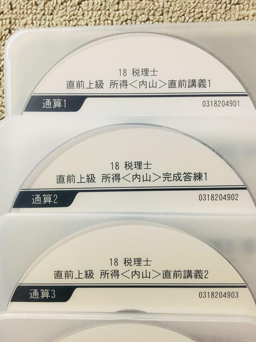 TAC 2018年 所得税法 速習(年内完結)・上級・直前対策DVDコース 大原 _画像8