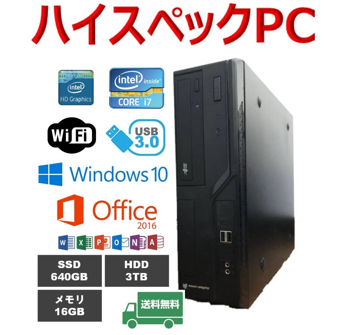 ★マウスコンピューター★究極 i7-4770 3.9GHz x 8★新品SSD640GB★HDD3TB★メモリ16GB★