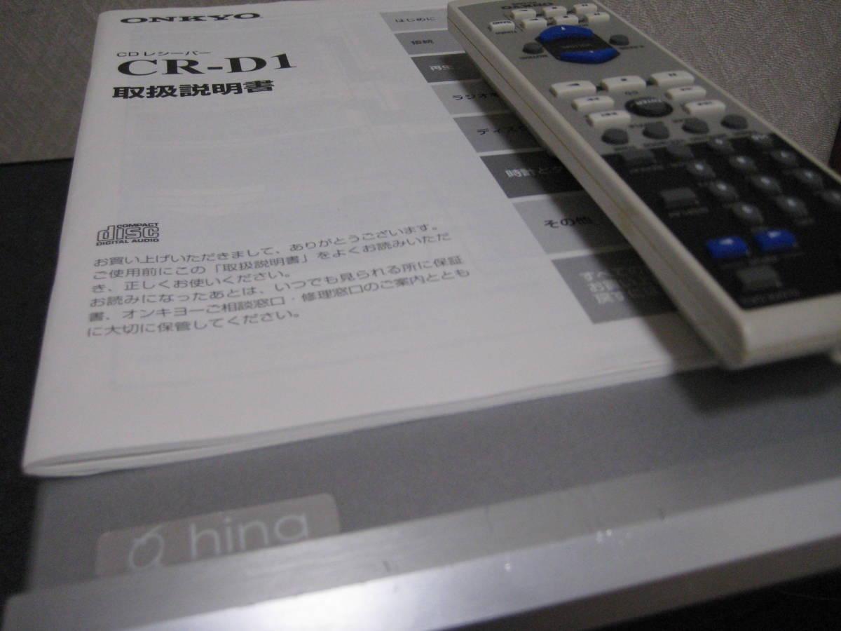 ONKYO CDレシーバー 吉田苑CR-D1 リモコン取説付属  動作保証_付属品