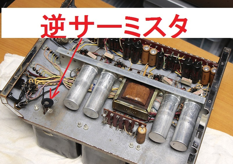 reverse thermistor (. go in electric current limi ta) * McIntosh MC-275,240,225,75,40 etc. for * vacuum tube protection. decision . hand * other tube amplifier also