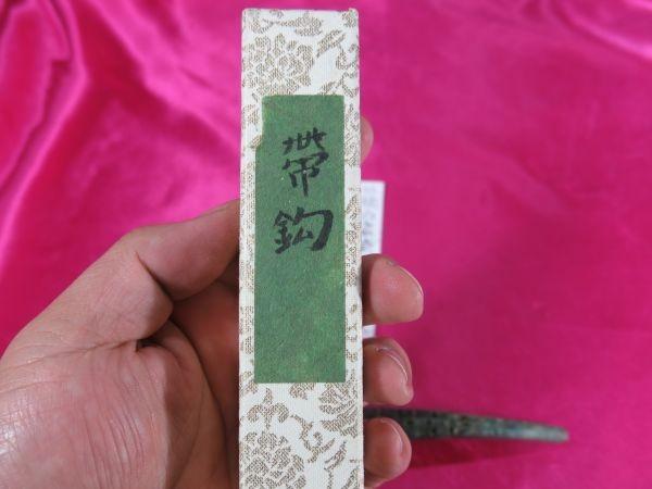 A 緑石象嵌平板形帯鈎 漢時代 中国 遺跡発掘品 副葬品 金工 文化財 紀元前 緑青_画像8