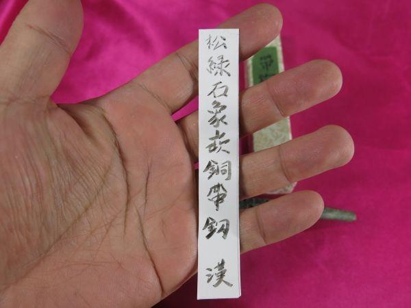 A 緑石象嵌平板形帯鈎 漢時代 中国 遺跡発掘品 副葬品 金工 文化財 紀元前 緑青_画像5