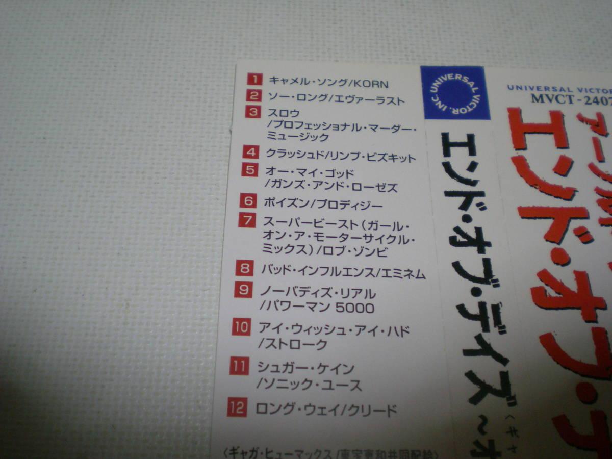 5572 『CD』 エンド・オブ・デイズ  オリジナル・サウンドトラック 国内盤 帯付  アーノルド・シュワルツェネッガー_画像3