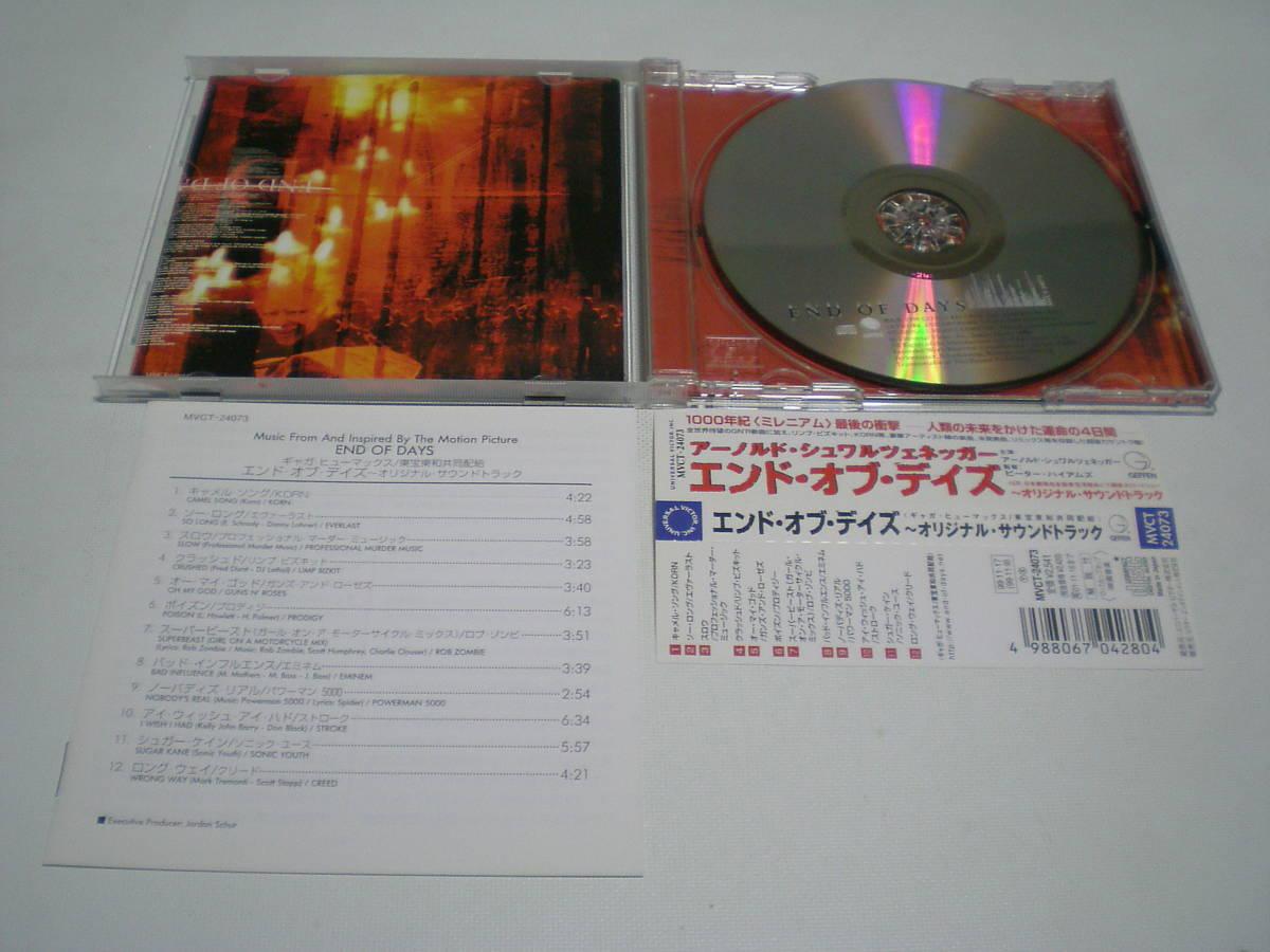 5572 『CD』 エンド・オブ・デイズ  オリジナル・サウンドトラック 国内盤 帯付  アーノルド・シュワルツェネッガー_画像2