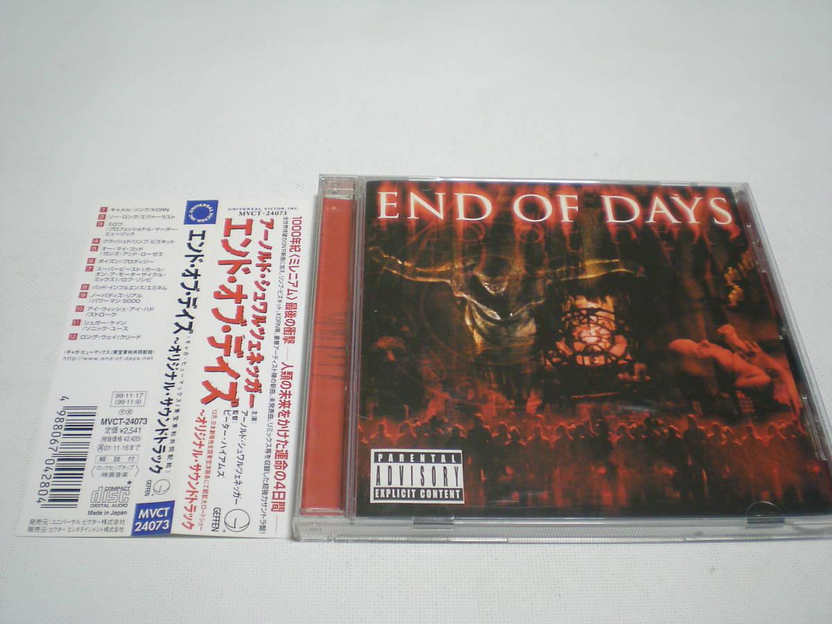 5572 『CD』 エンド・オブ・デイズ  オリジナル・サウンドトラック 国内盤 帯付  アーノルド・シュワルツェネッガー_画像1