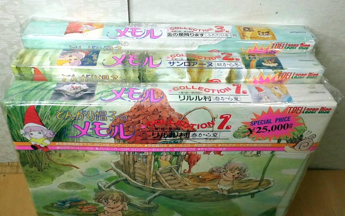★ 新古品 LDボックス とんがり帽子のメモル LD-BOX LDBOX レーザーディスク 全3巻セット 特典付き★_画像3