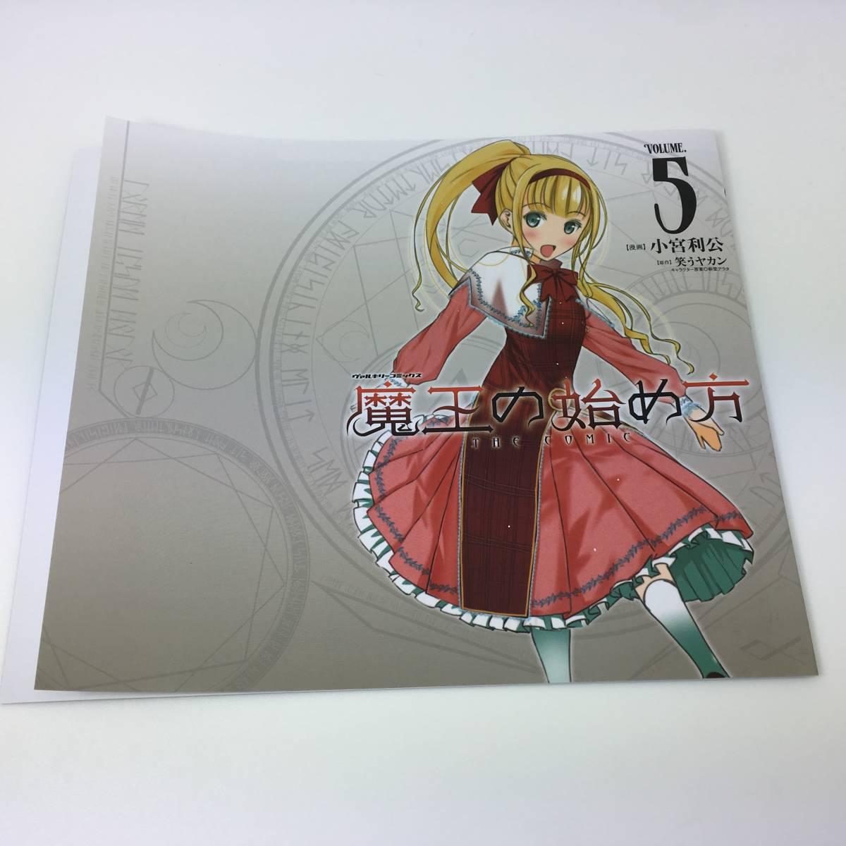 魔王の始め方 コミックス 5巻 オリジナル ブックカバー 1枚              ( メロンブックス 限定 特典_画像1