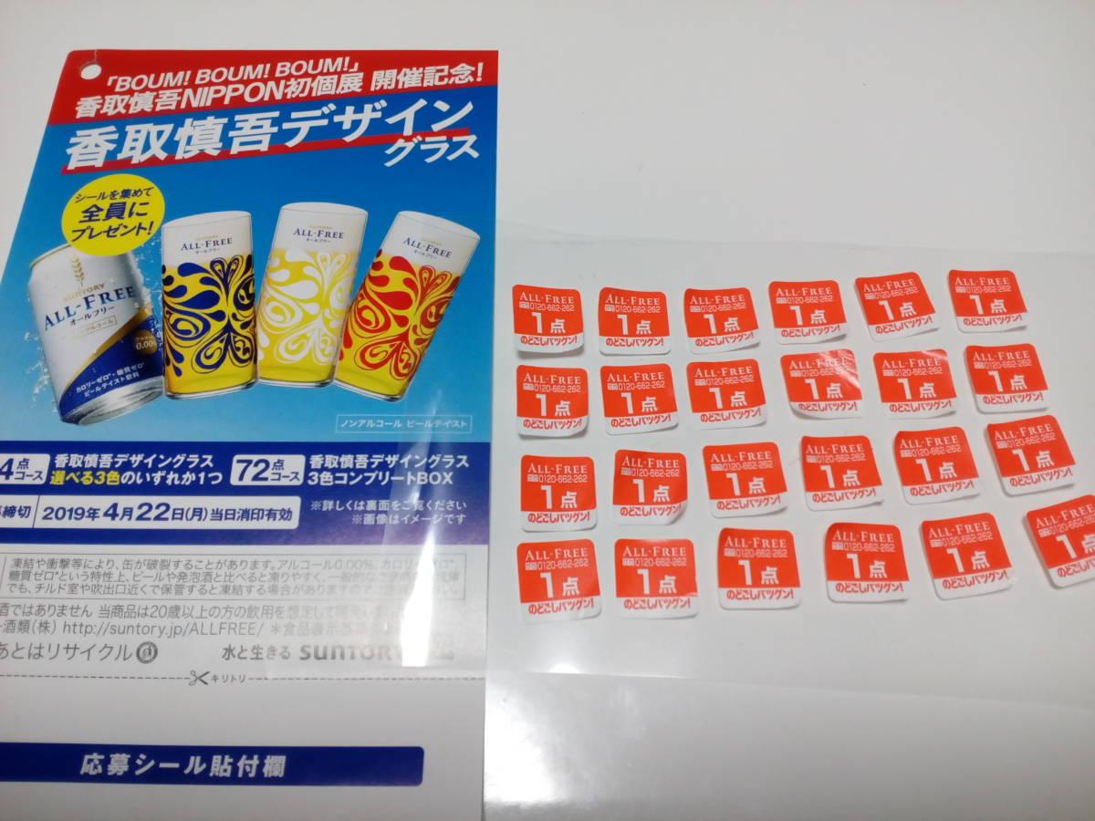 サントリー  香取慎吾デザイングラス  全員プレゼント  シール24枚  ハガキ付き  オールフリー