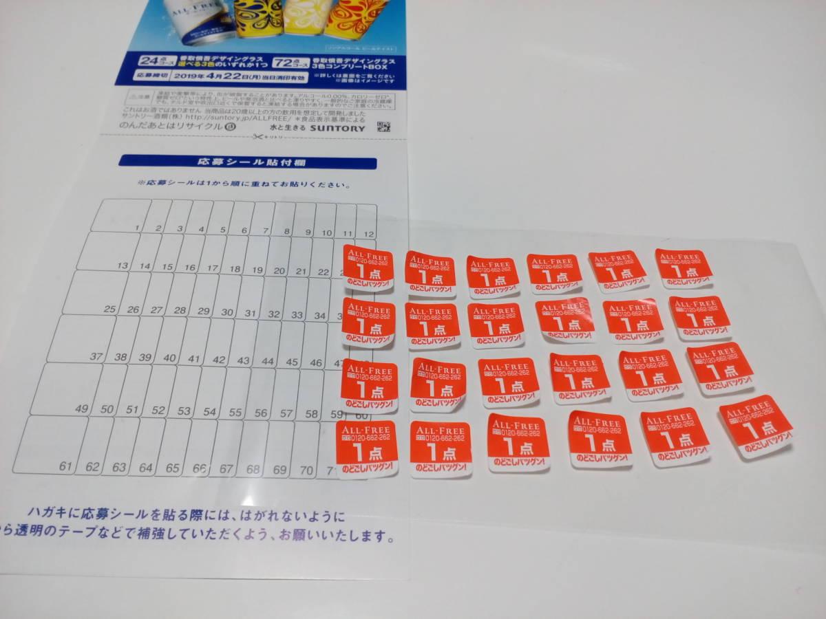 サントリー  香取慎吾デザイングラス  全員プレゼント  シール24枚  ハガキ付き  オールフリー_画像4