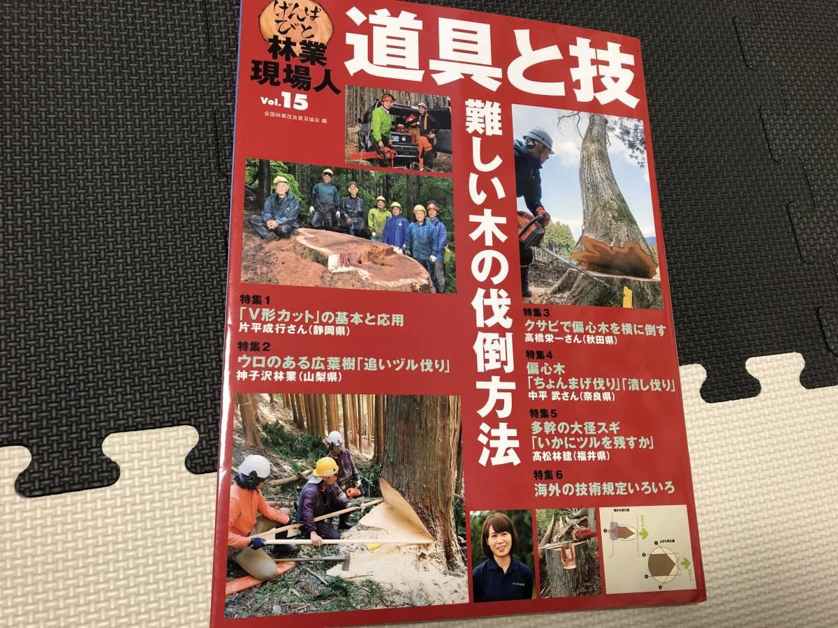 道具と技Vol15 林業現場人 難しい木の伐採 ちょんまげ伐り 潰し伐り ウロのある広葉樹