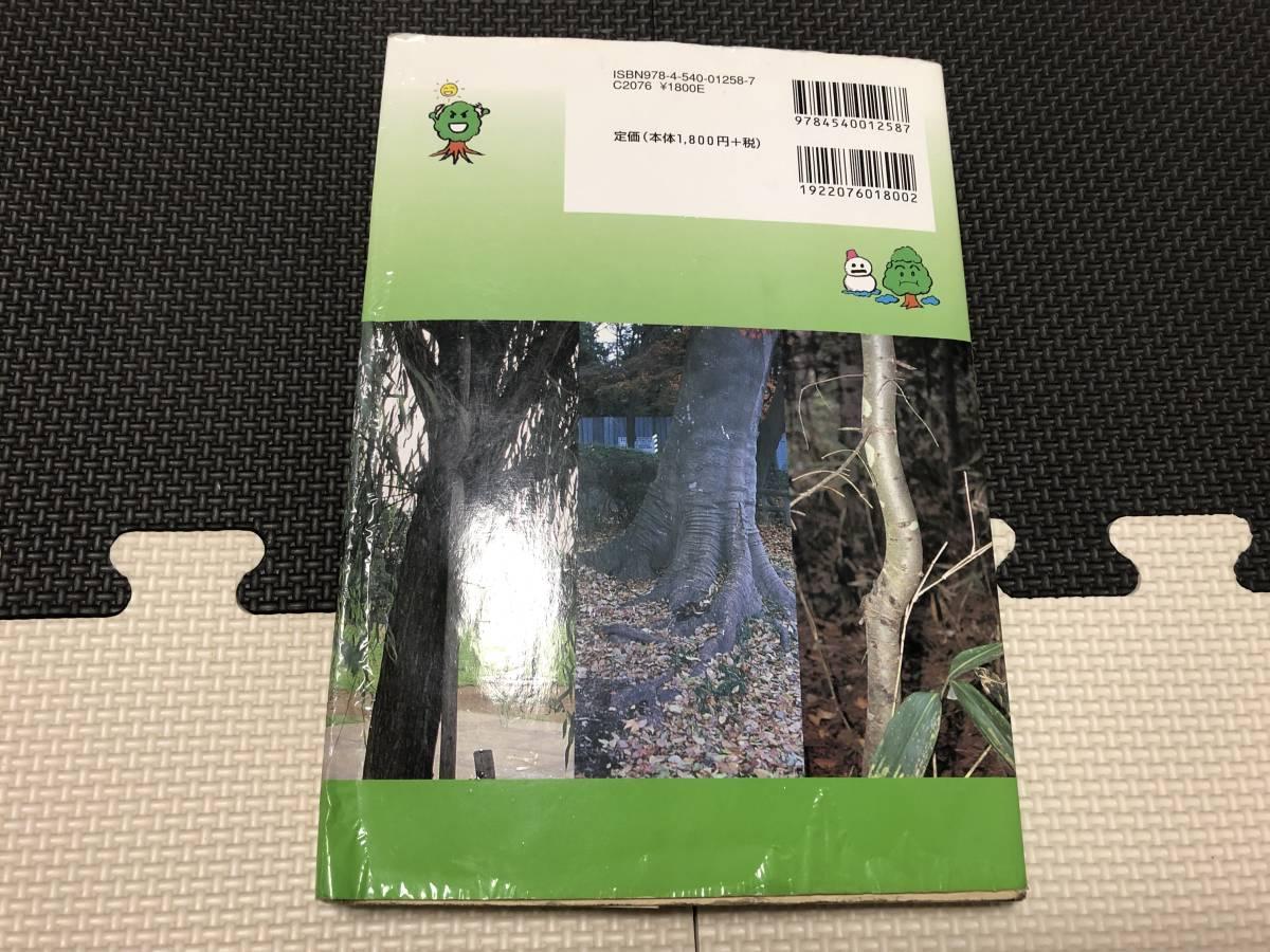 樹木の診断と手当 木を診る 木を読む 木と語る_画像2