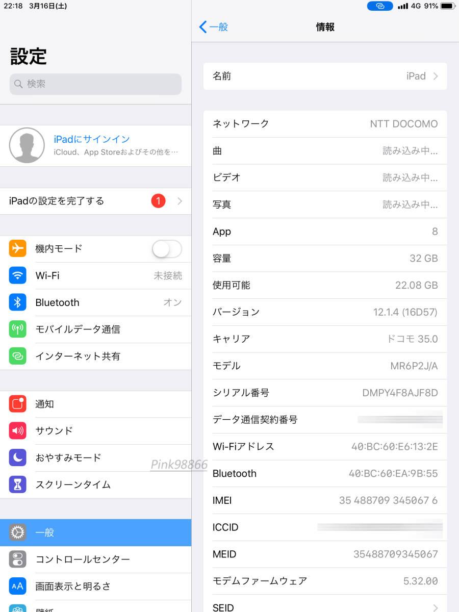 ☆新品☆Apple iPad 9.7インチ Wi-Fi + Cellular 2018(第6世代) 32GB シルバー AU版SIMフリー化設定済/本体32G/格安MVNO SIM使用可能_画像5