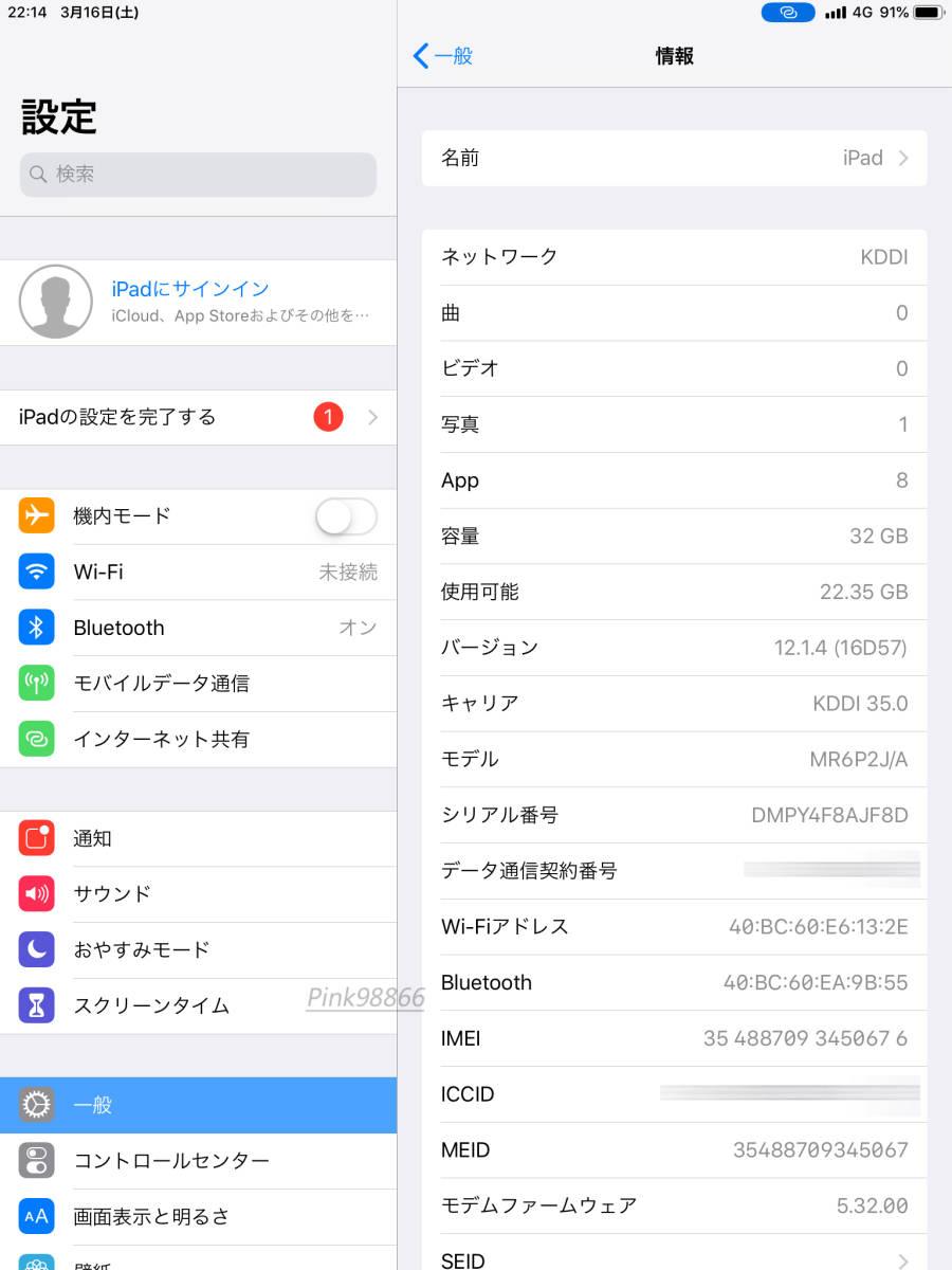 ☆新品☆Apple iPad 9.7インチ Wi-Fi + Cellular 2018(第6世代) 32GB シルバー AU版SIMフリー化設定済/本体32G/格安MVNO SIM使用可能_画像7