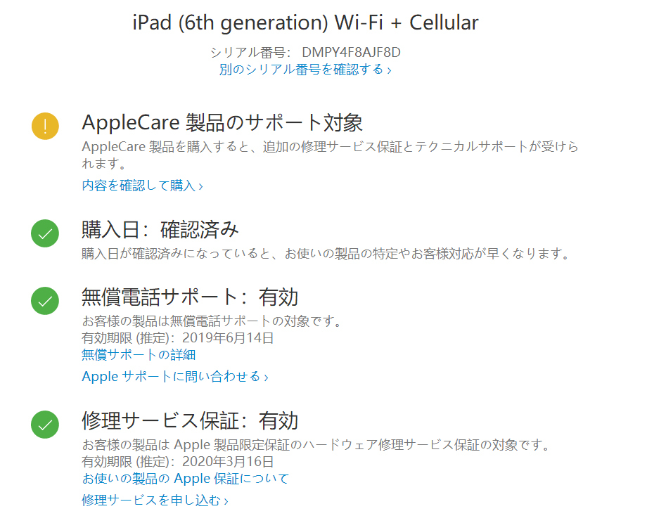 ☆新品☆Apple iPad 9.7インチ Wi-Fi + Cellular 2018(第6世代) 32GB シルバー AU版SIMフリー化設定済/本体32G/格安MVNO SIM使用可能_画像9