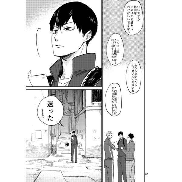 編集 短 ハイキュー 小説 夢