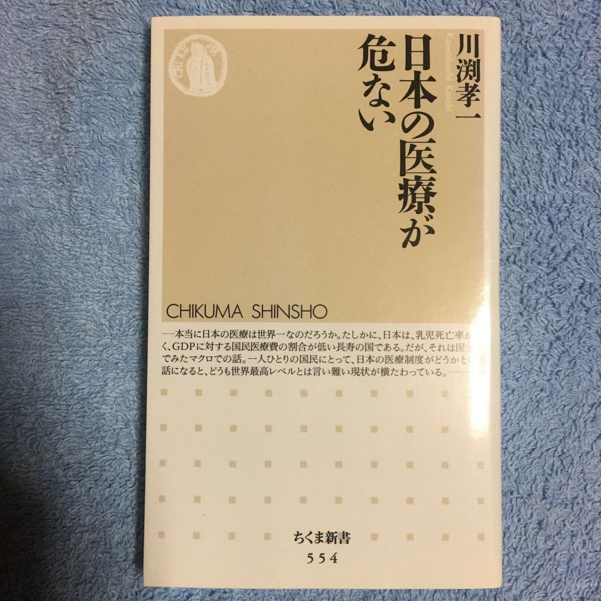 日本の医療が危ない 川渕 孝一 9784480062567_画像1