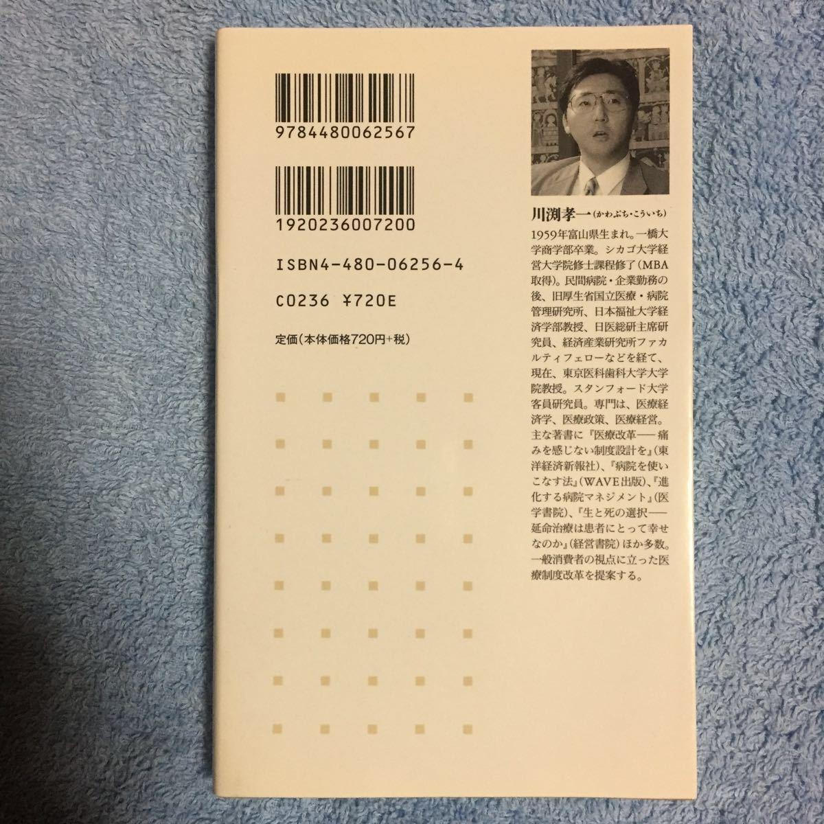 日本の医療が危ない 川渕 孝一 9784480062567_画像2