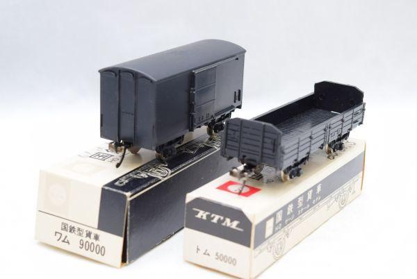 ☆KTM カツミ HO 国鉄形貨車 2両 ◆ ワム 9000 トム 50000